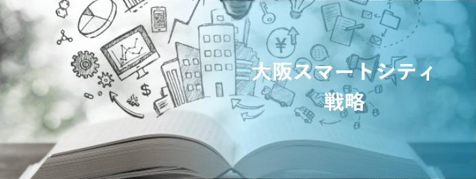 大阪スマートシティ 戦略