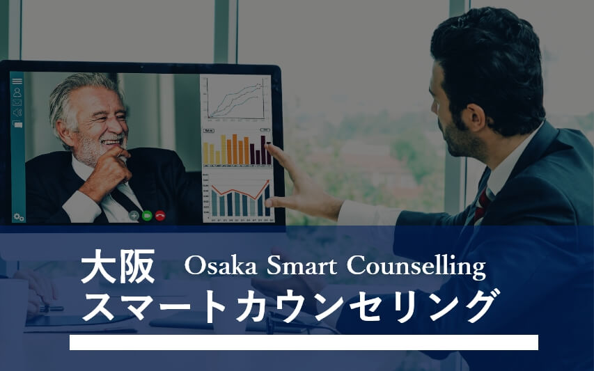 大阪スマートカウンセリング