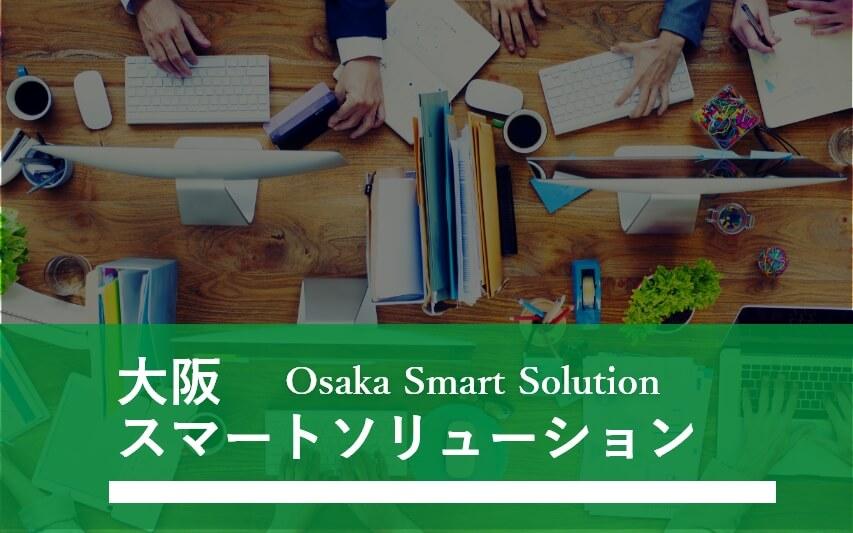 大阪スマートソリューション