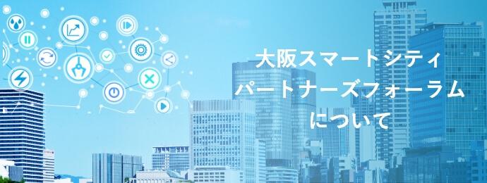 大阪スマートシティ パートナーズフォーラム について