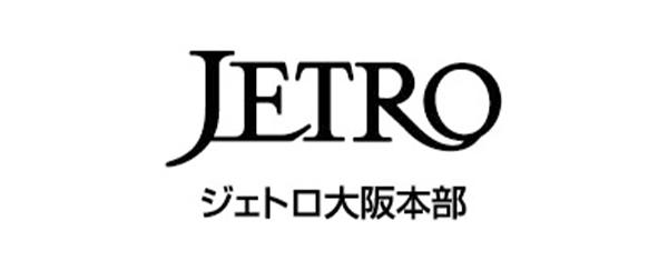 独立行政法人日本貿易振興機構(ジェトロ)大阪本部