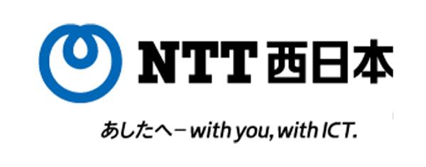 西日本電信電話株式会社