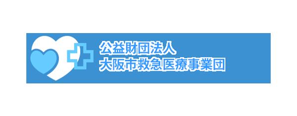 公益財団法人 大阪市救急医療事業団