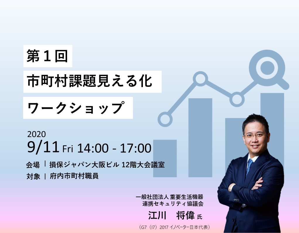 [開催終了]「第1回 市町村課題見える化ワークショップ」開催のお知らせ