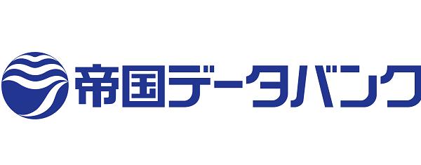 株式会社帝国データバンク