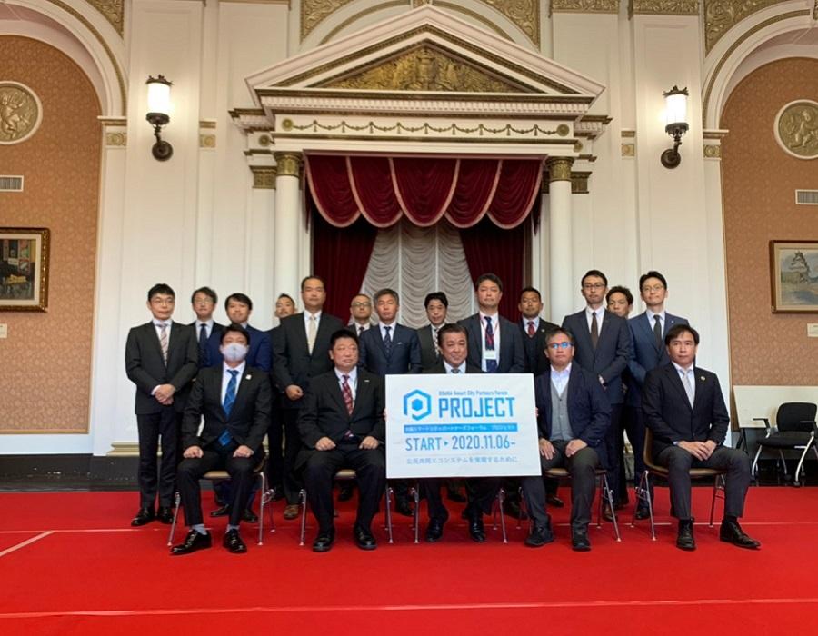 「大阪スマートシティパートナーズフォーラム・プロジェクトキックオフイベント」を開催しました。