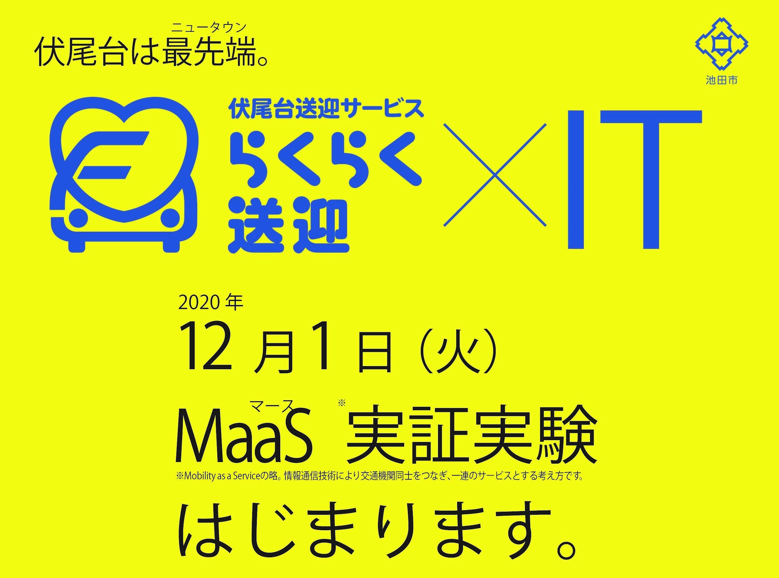 12月1日からMaaS実証実験を開始します(池田市伏尾台)【会員活動報告:池田市】