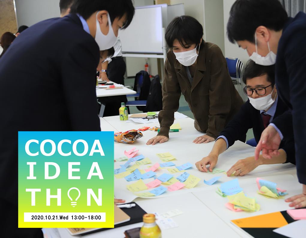 「新型コロナウイルス接触確認アプリ(COCOA)普及促進アイデアソン」を開催しました。