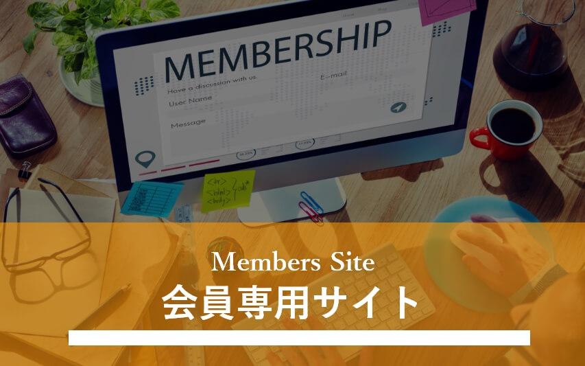 会員限定サイト