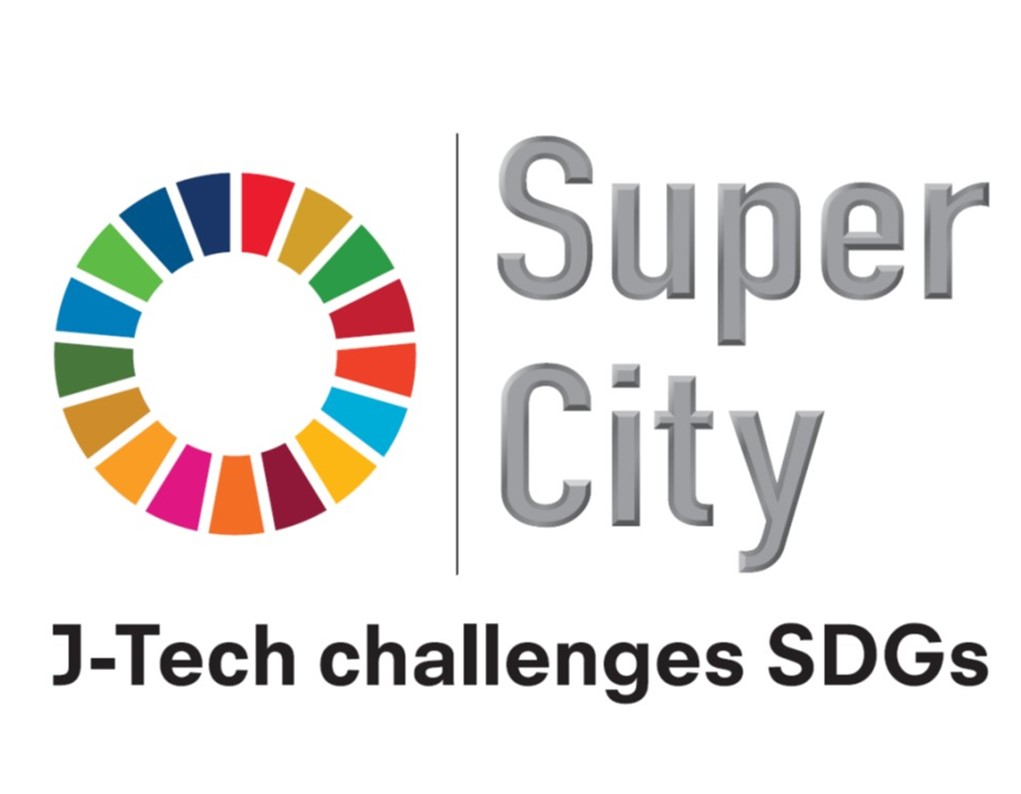 大阪府・大阪市のスーパーシティにおける「最先端の未来社会サービス」の提供事業者候補とアイデアを募集