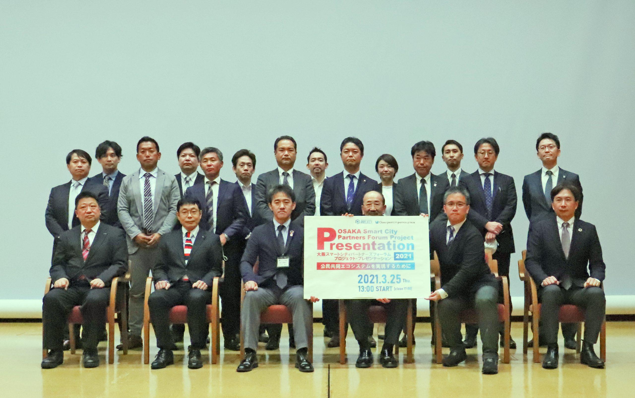 「大阪スマートシティパートナーズフォーラム・プロジェクト発表会」を開催しました。