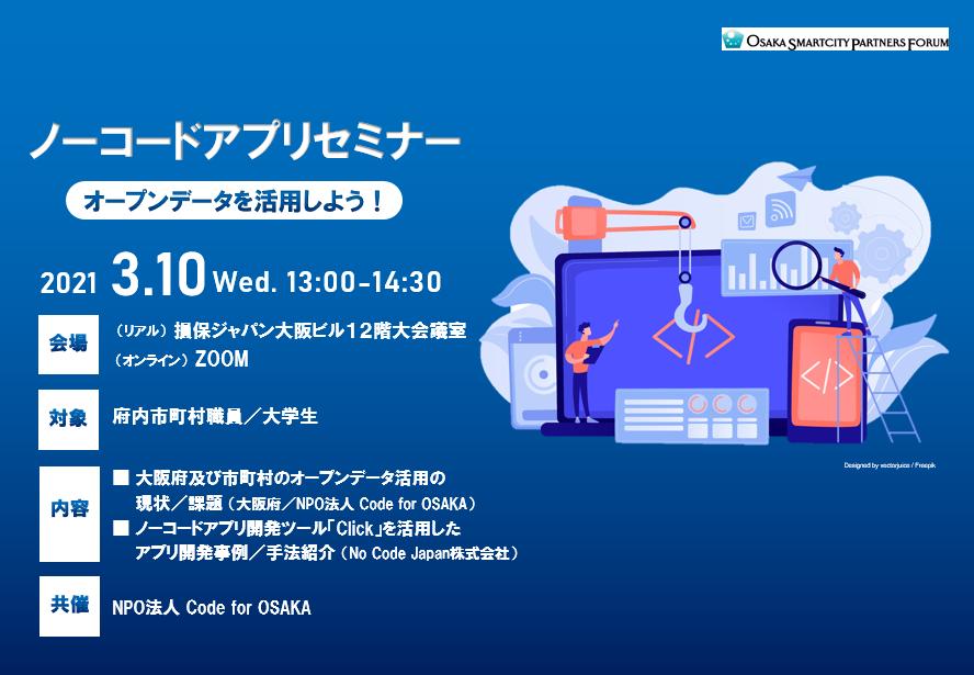 「ノーコードアプリセミナー 〜オープンデータを活⽤しよう︕〜」開催のお知らせ