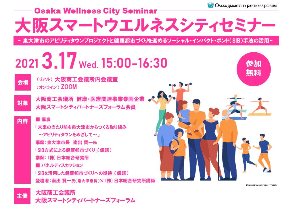 「大阪スマートウエルネスシティ・セミナー~泉大津市のアビリティタウンプロジェクトと健康都市づくりを進めるソーシャル・インパクト・ボンド(SIB)手法の活用~」開催のお知らせ