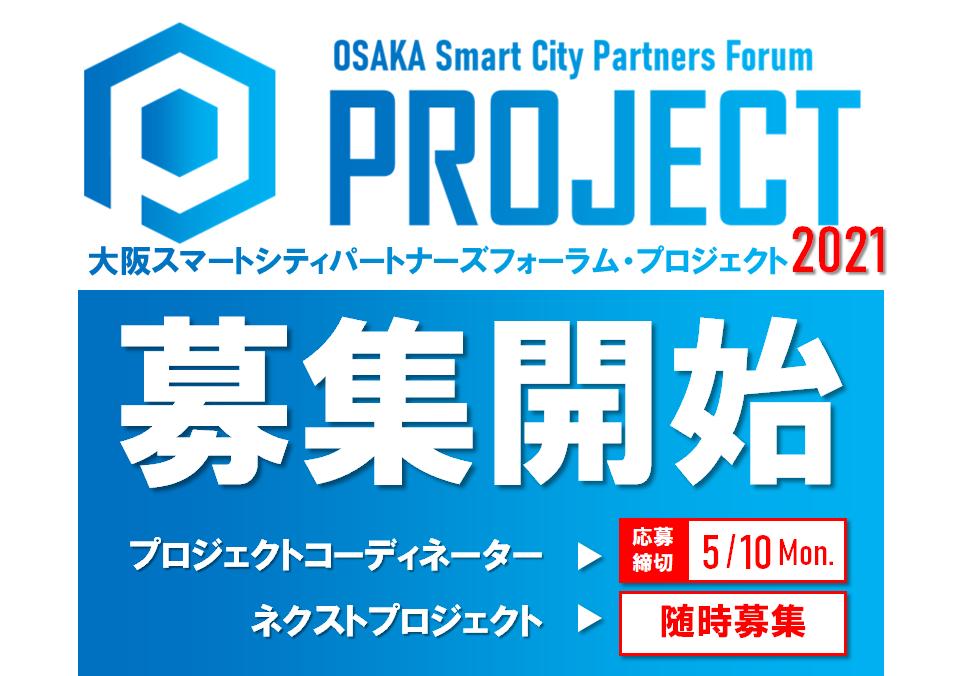 プロジェクト・コーディネーター企業およびネクストプロジェクトの募集を開始しました