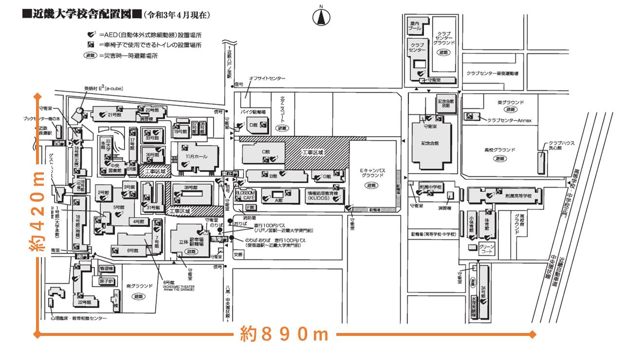 近畿大学校舎配置図