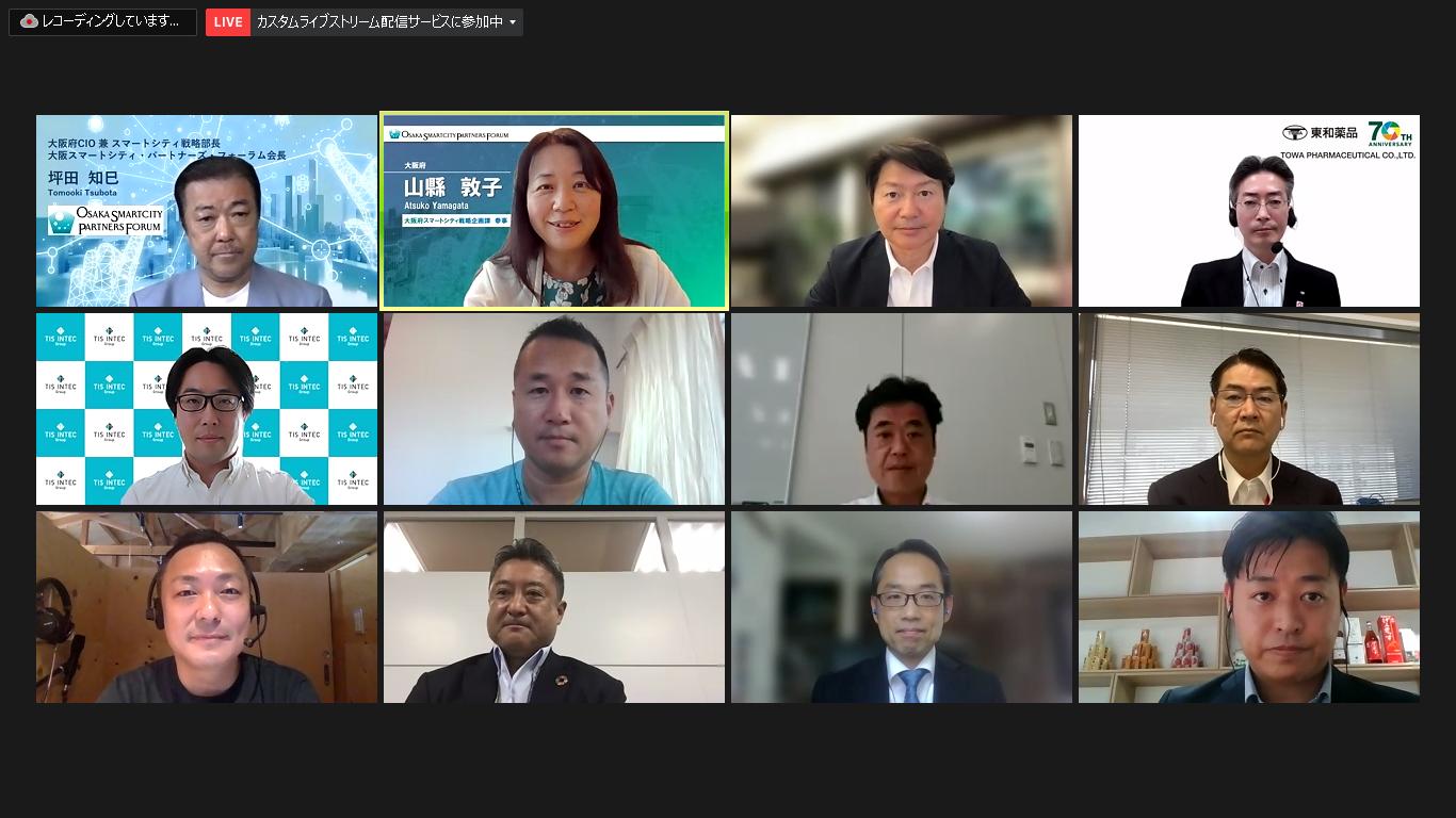 「大阪スマートシティパートナーズフォーラム・第2期プロジェクト発表会」を開催しました。