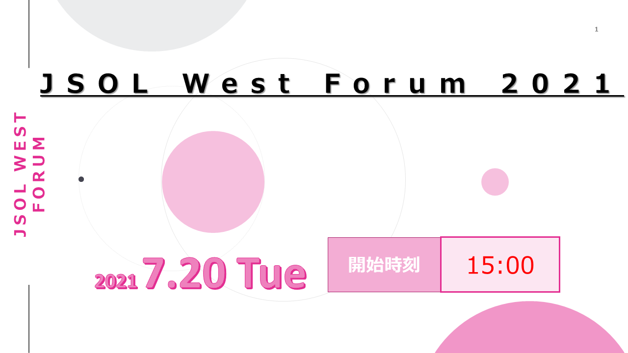JSOL West Forum 2021を開催します【会員活動報告:株式会社JSOL】