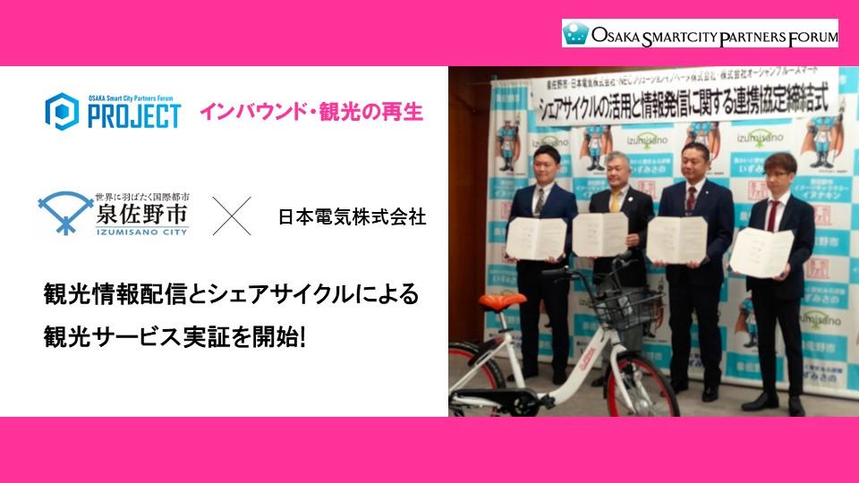 泉佐野市と日本電気株式会社が連携協定を締結し、観光情報配信とシェアサイクルによる観光サービス実証を開始しました!【OSPF第1期プロジェクト初実証!】