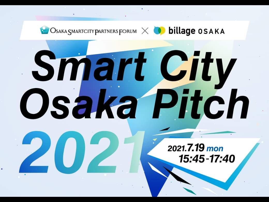 「Smart City Osaka Pitch 2021」を開催します!