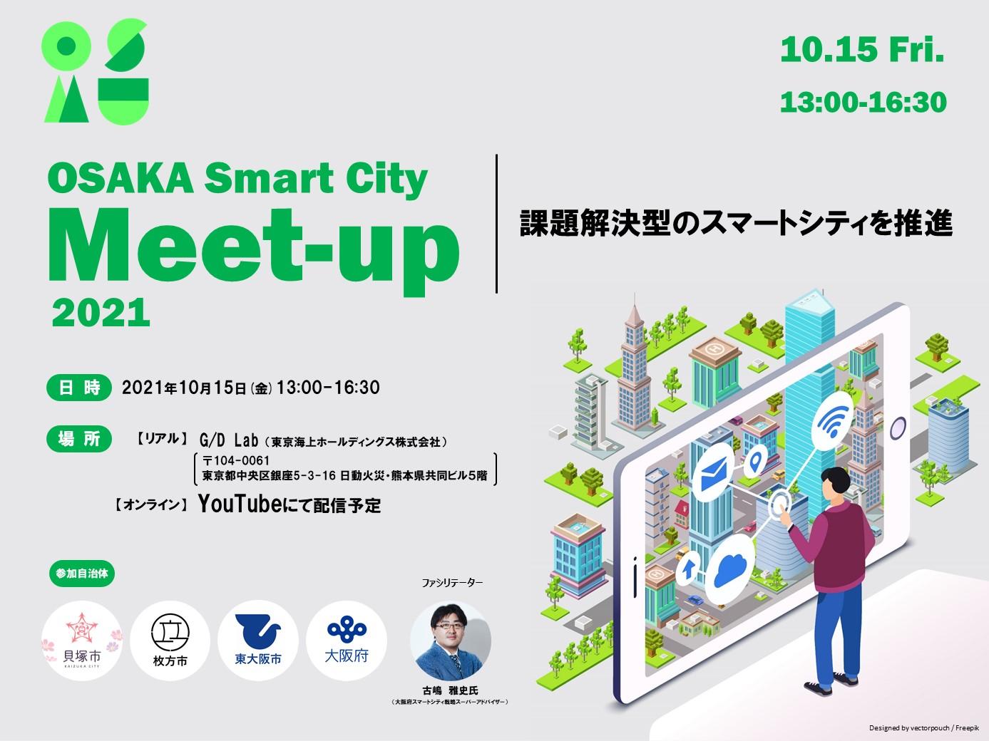 「OSAKA Smart City Meet-up 2021」を開催します!