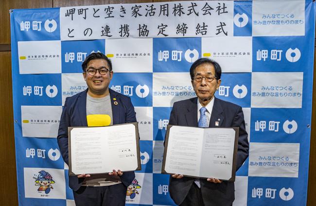 岬町と空き家活用株式会社が、「空き家等の利活用モデル事業に関する連携協定」を締結しました!【会員活動報告】