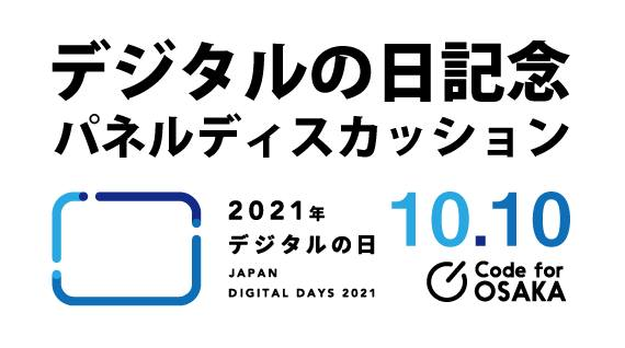 10月10日のデジタルの日にパネルディスカッションを行います!【会員活動報告:NPO法人Code for OSAKA】
